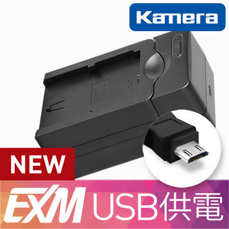 Kamera 隨身充電器 for Canon LP-E6 (EX-M 001)