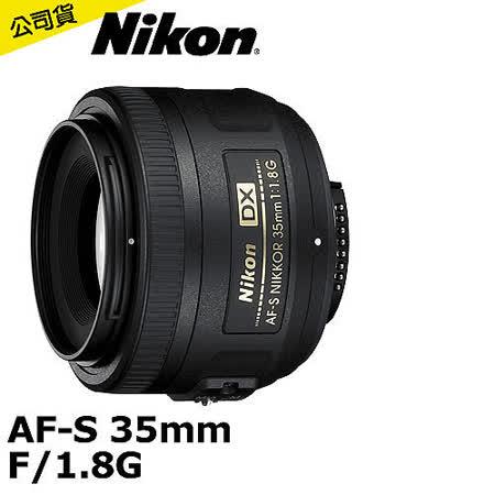 Nikon 35mm F1.8G AF-S DX 定焦鏡(公司貨)