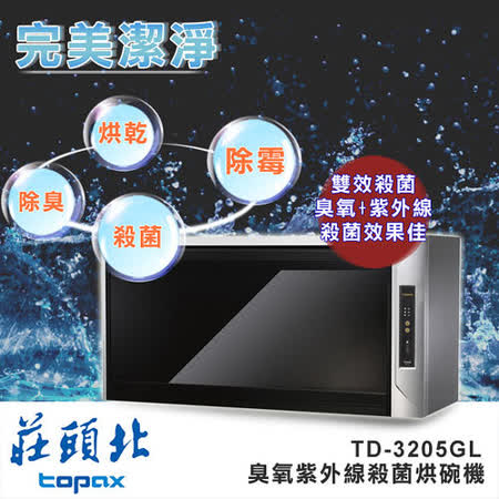 【莊頭北】臭氧紫外線殺菌烘碗機80cm  TD-3205GL