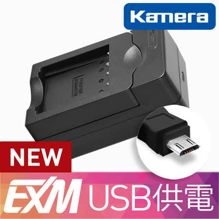 Kamera 隨身充電器 for Panasonic S009,BCF10,BCG10 (EX-M 010)