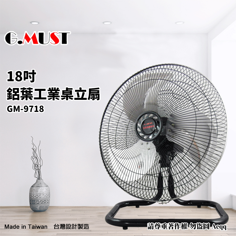 科技 18吋 鋁葉工業桌扇 ^(GM~9718^)