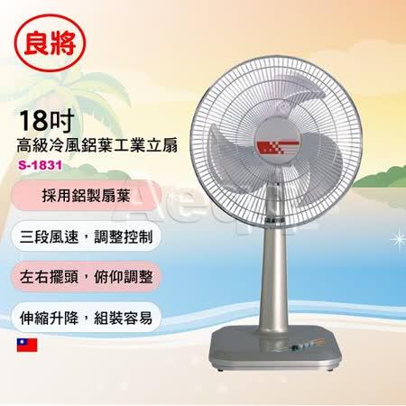 良將 18吋 高級冷風鋁業工業立扇 (S-1831)