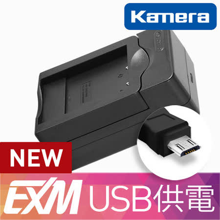 Kamera 隨身充電器 for Panasonic S004,BCB7 (EX-M 012)
