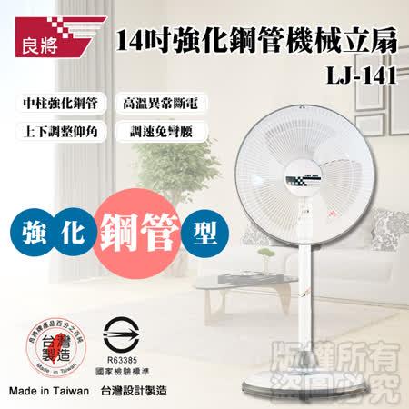良將 14吋 高級冷風鐵管桌立扇 (LJ-141)