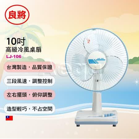 良將牌 10吋高級冷風桌扇 (LJ-106)