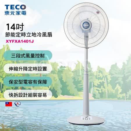 TECO 東元 14吋定時節能立地電扇 (XYFXA1401J)