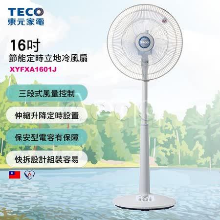 TECO 東元 16吋節能立地電扇 (XYFXA1601J)