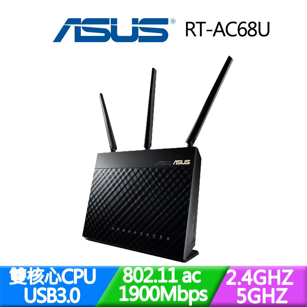 ASUS 華碩 RT~AC68U AC1900 雙頻 Gigabit 無線路由器