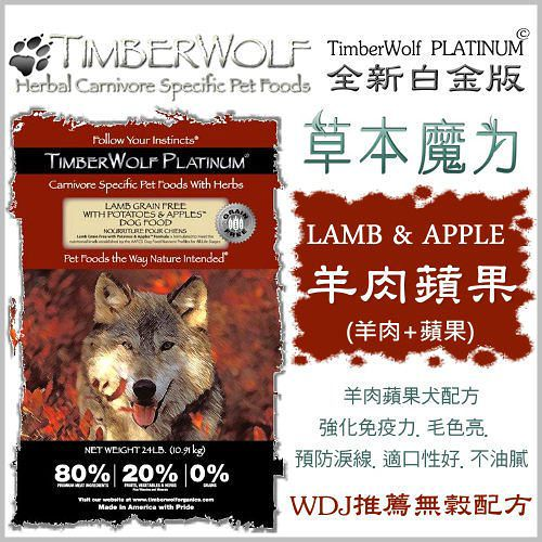 Timerberwolf 草本魔力~羊肉蘋果犬~防淚線毛色~24磅