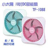 【小太陽】10吋DC節能扇 TF-1088 ~粉/藍 兩色任選