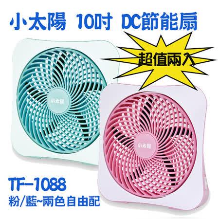 【小太陽】10吋DC節能扇 TF-1088 ~粉/藍 兩色任選 (超值兩入)