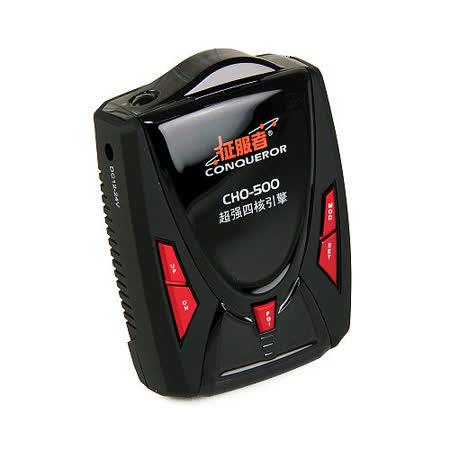 征服者 CHO-500 GPS全頻雷達測速器 (送車用開關三孔)