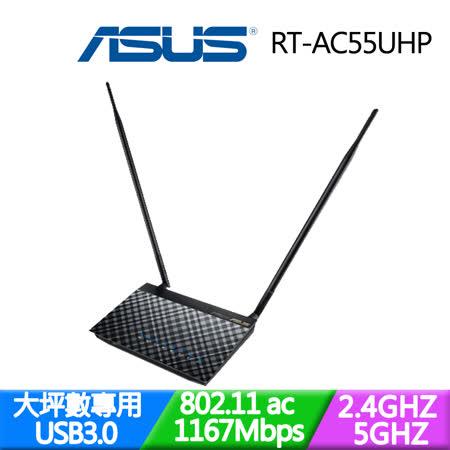 ASUS 華碩 RT-AC55UHP 802.11ac AC1200 雙頻 無線路由器