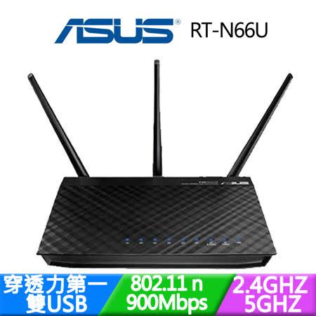 ASUS 華碩 RT-N66U 802.11n Wireless-N900 雙頻 Gigabit 無線路由器