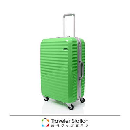 《Traveler Station》LOJEL 25吋波紋鋁框拉桿箱-青草綠