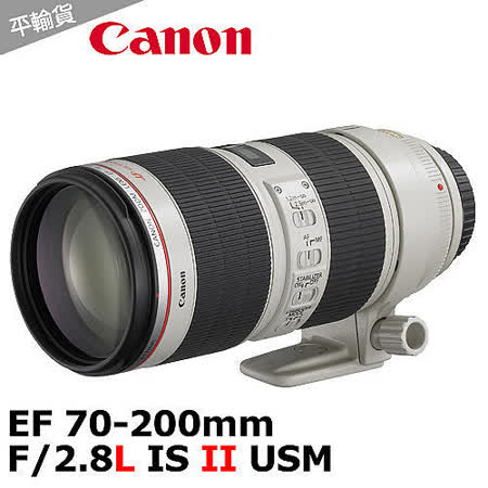 CANON EF 70-200mm F2.8 L IS USM II 二代鏡頭(平行輸入)