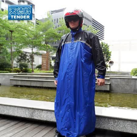 天德牌-M3戰袍連身機車雨衣-全藍