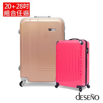【Deseno】光燦&馬卡龍-28+20吋超輕量鋁框+PC鏡面行李箱組合(任選)
