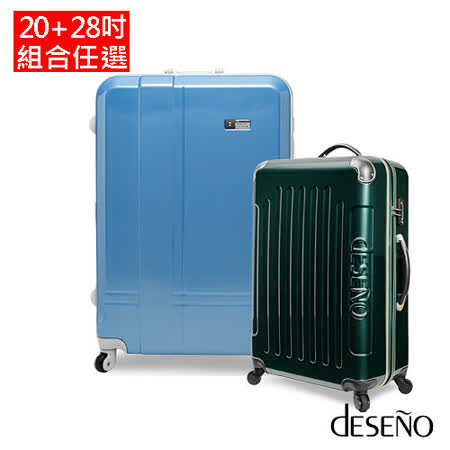 【Deseno】光燦&尊爵-28+20吋超輕量鋁框+PC格紋行李箱組合(任選)