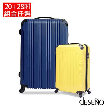 【Deseno】時尚馬卡龍-28+20吋超輕量ABS+PC鏡面行李箱組合(任選)