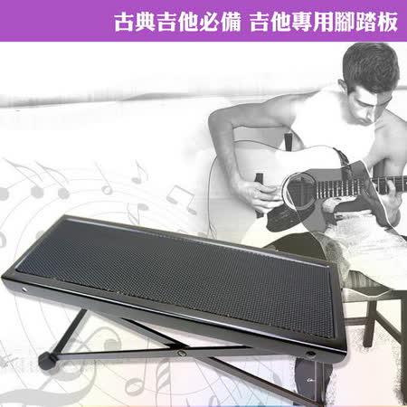 【美佳音樂】古典吉他必備 材質堅固/可調整高低/收折攜帶 吉他專用腳踏板