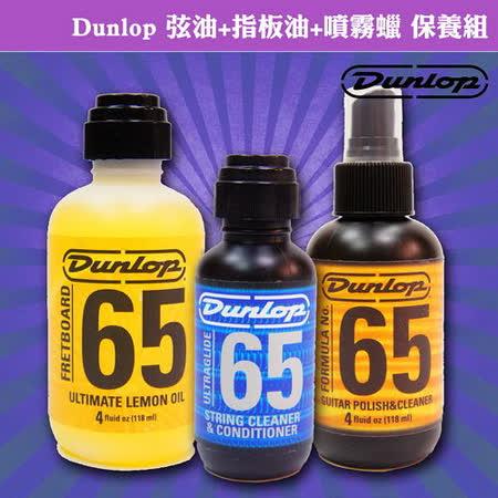 【美佳音樂】美國 Dunlop 弦油+指板油+噴霧上光蠟 保養組(贈高級琴布)