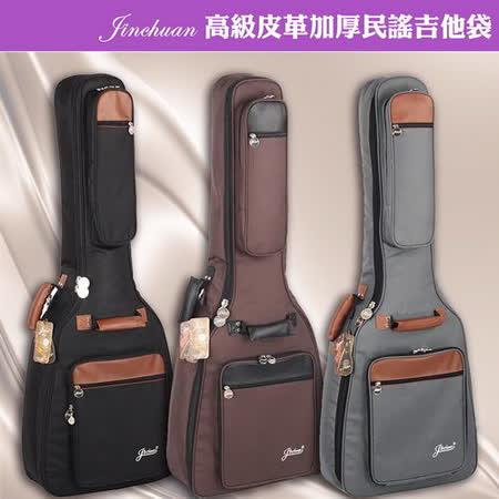 【美佳音樂】Jinchuan 高級皮革加厚民謠吉他袋 40-41吋通用