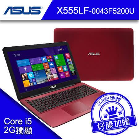華碩 ASUS X555LF-0043F5200U 筆記型電腦 紅色