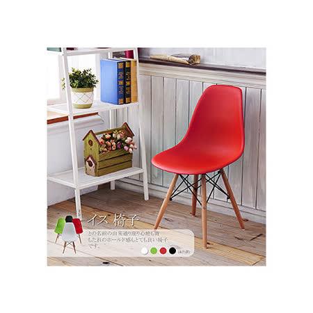 經典款造型椅