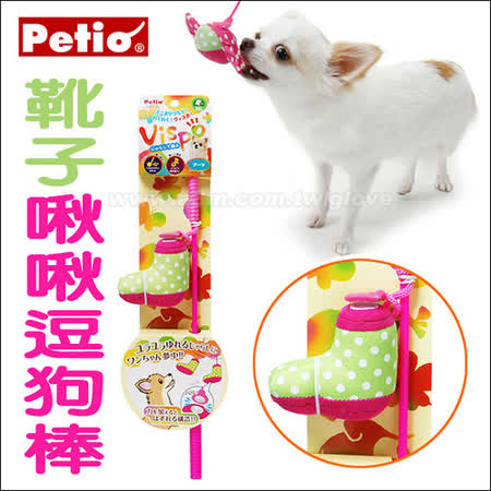 【開箱心得分享】gohappy 購物網日本Petio啾啾逗狗棒互動玩具-靴子造型(小型犬專用)評價好嗎天母 sogo