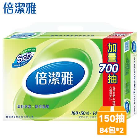 PASEO倍潔雅超質感抽取式衛生紙150抽x84包/箱x2