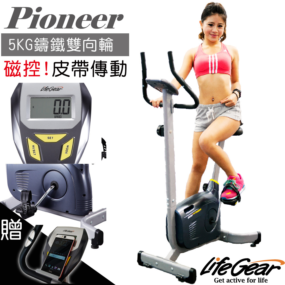 再送組裝(happy go 快樂 購限西半部)↘【來福嘉 LifeGear】20171 復古工業風磁控健身車