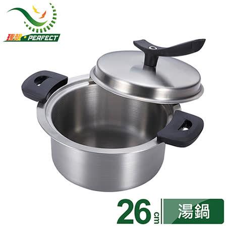 《PERFECT‧理想》精巧七層原味湯鍋-26cm(雙耳附鍋蓋)