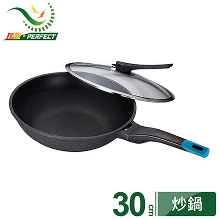 《PERFECT‧理想》日式黑金鋼炒鍋-30cm(附玻璃蓋)