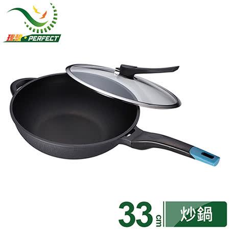 《PERFECT‧理想》日式黑金鋼炒鍋-33cm(附玻璃蓋)