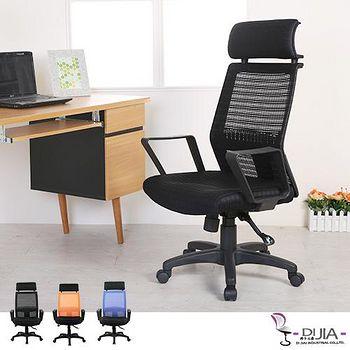DIJIA 費歐娜7038辦公椅/電腦椅 (3色可選)
