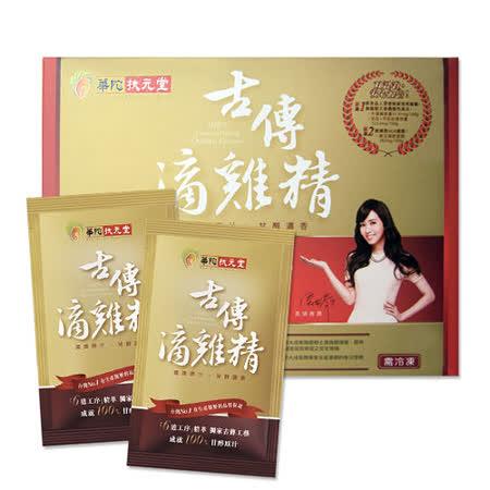 【華陀扶元堂】古傳鮮滴雞精-冷凍包裝(10包/盒)