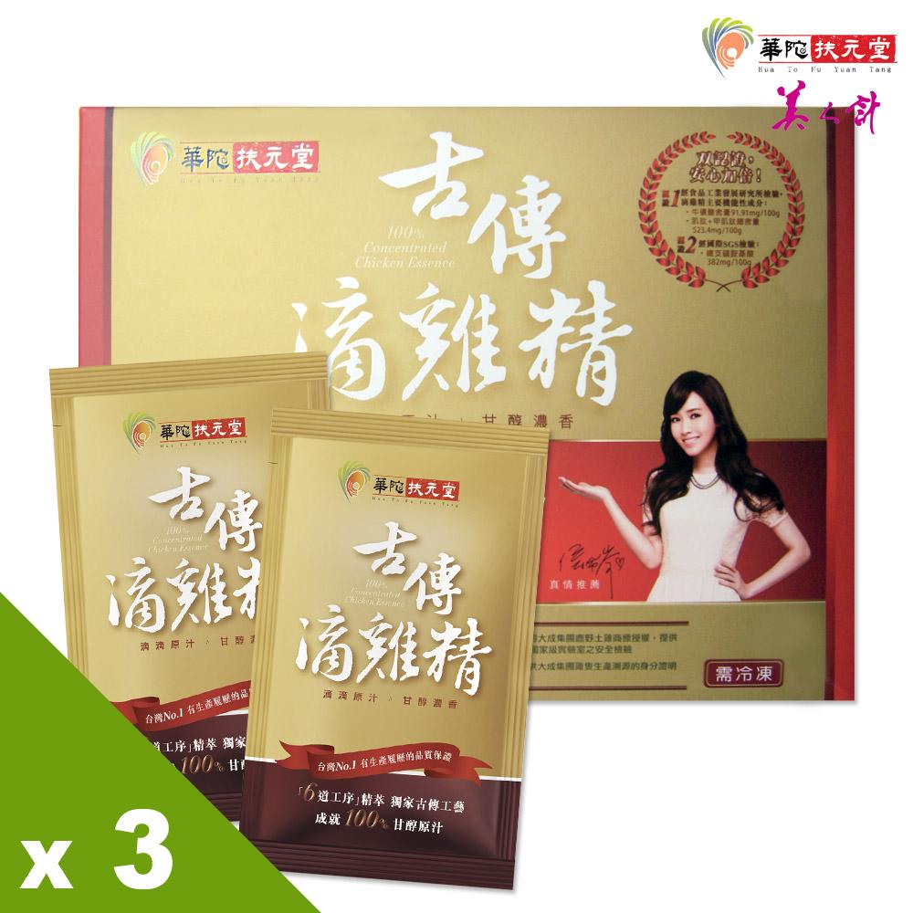 【華陀扶元堂】古傳鮮滴雞精-冷凍包裝(10包/盒)x3