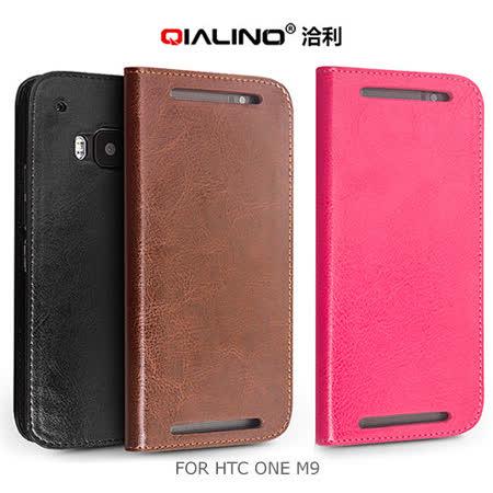 QIALINO 洽利 HTC One M9 經典系列皮套