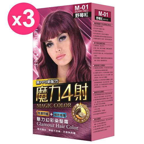 【魔力4射】魅力幻彩染髮霜-M01野莓紅-3入組