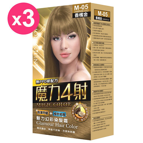 【魔力4射】魅力幻彩染髮霜-M05香檳金-3入組