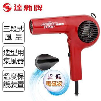 達新牌 專業吹風機。酒紅色 TS-1280