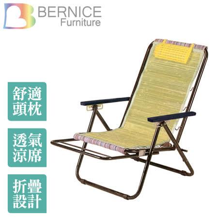 【勸敗】gohappy快樂購物網Bernice - 五段式可調涼椅效果hapyy go