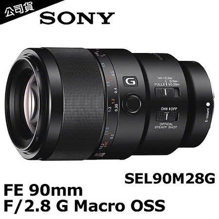 SONY FE 90mm F2.8 G Macro OSS(公司貨)(SEL90M28G).-送防潮箱+保護鏡(62)+拭鏡筆