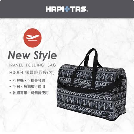 《Traveler Station》HAPI+TAS 摺疊圓形旅行袋(大)-新款