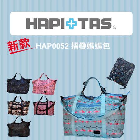 《Traveler Station》HAPI+TAS 摺疊媽媽包-新款