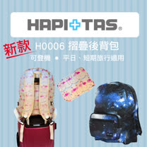 《Traveler Station》HAPI+TAS 摺疊後背包-新款