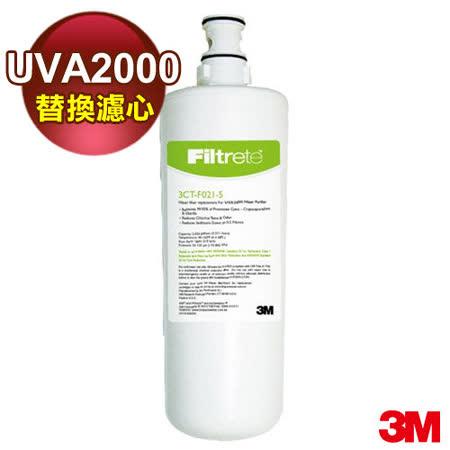 【3M】UVA2000紫外線殺菌淨水器專用替換濾心 7000011771