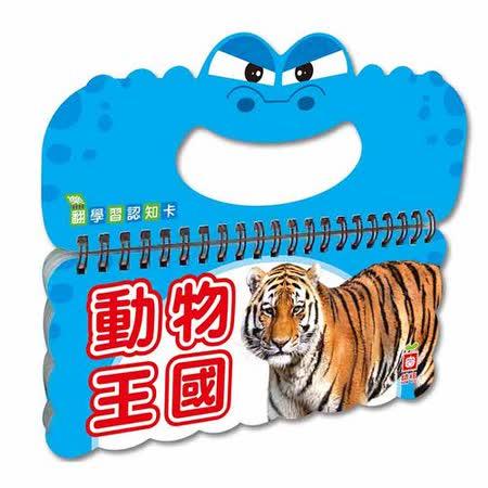 【幼福】樂翻學習認知卡《動物王國》
