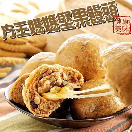【方王媽媽】堅果饅頭任選3包組(共15顆)(招牌/堅果/地瓜/乳酪/紅苺任選)